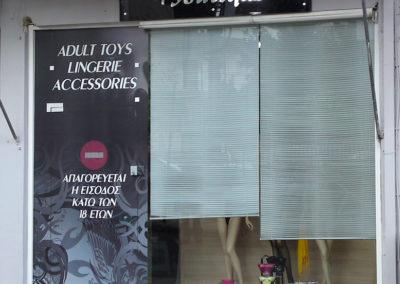 Αυτοκόλλητα τζαμαριας και επιγραφή plexiglass