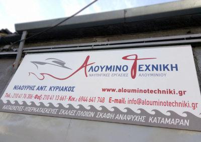 Επιγραφή αλουμινίου