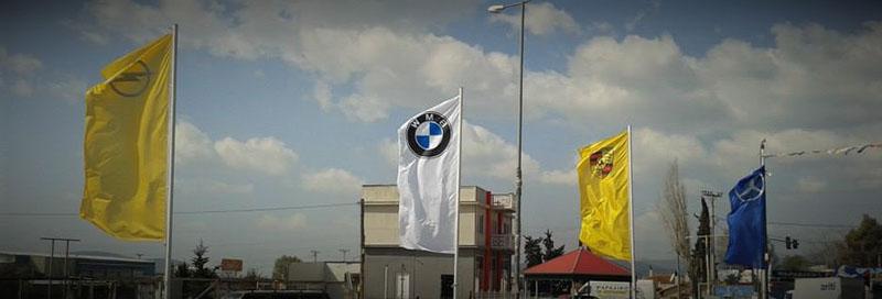 Σημαίες Μάρκες Αυτοκινήτων