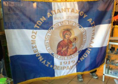 Σημαία Συλλόγου