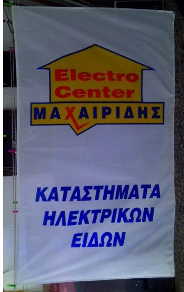 Διαφημιστική Τρίχρωμη σημαία