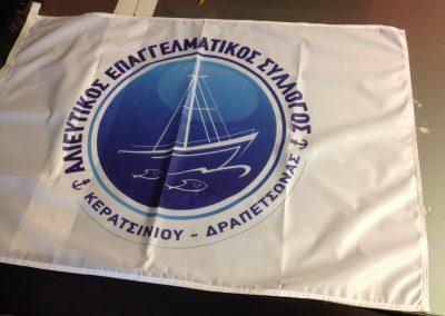 Σημαιάκι ψηφιακό σκάφους