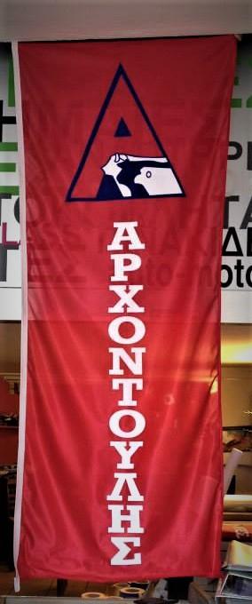 Κάθετη σημαία διαφημιστική