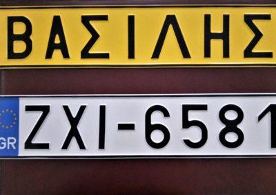 Πινακίδα Αυτοκινήτου Ευρωπαϊκή 52x11cm
