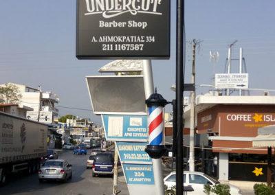 barbershop Eπιγραφή