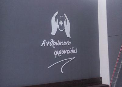 PVC Γράμματα σε τοίχο