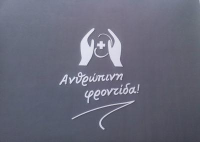 Επιγραφή PVC γράμματα σε τοίχο