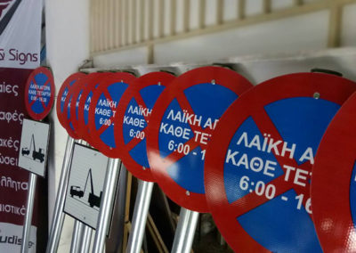 Πινακίδες σήμανσης αντανακλαστικές