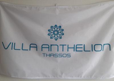 Διαφημιστική Σημαία