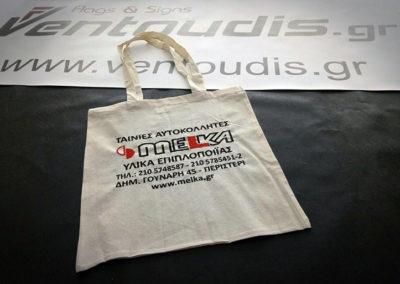 Διαφημιστική Πάνινη Τσάντα