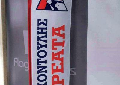 Σημαία Φτερό Αρχοντούλης