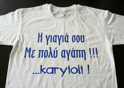 Το ιδιαίτερο μπλουζάκι της γιαγιάς!