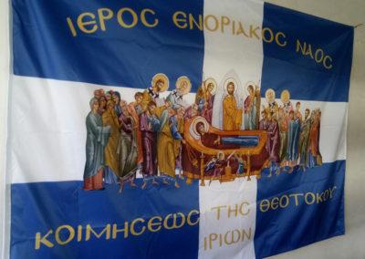 Εκκλησιαστική Σημαία Ναού Ιρίων