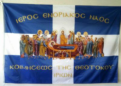 Εκκλησιαστική Σημαία