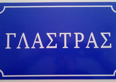Πινακίδα Οδού με αλουμίιο