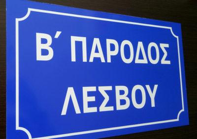 Πινακίδα Οδού