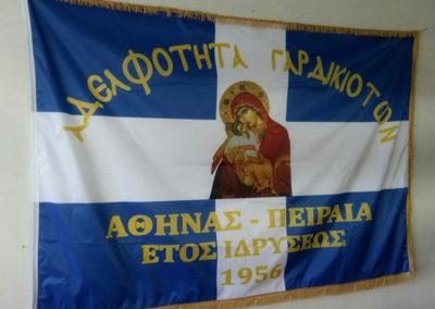 Σημαία συλλόγου με κρόσι