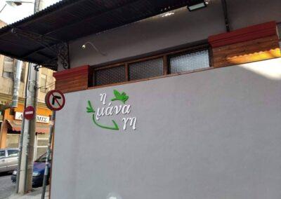 Επιγραφή με γράμματα από PVC