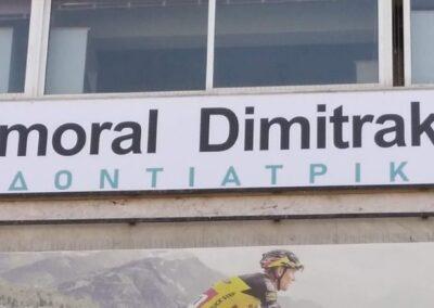 Μεγάλη επιγραφή μουσαμά DIMORAL
