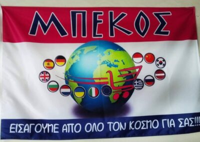Διαφημιστική Σημαία Ψηφιακής Εκτύπωσης