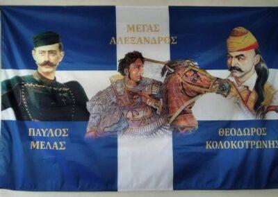 Ελληνική Σημαία Παύλος Μελάς Θεόδωρος Κολοκοτρώνης Μέγας Αλέξανδρος