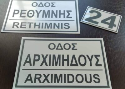 Πινακίδες Οδών Αλουμινίου και Plexiglass