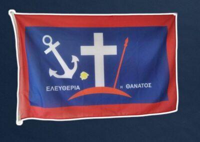 Σημαία της Σάμου